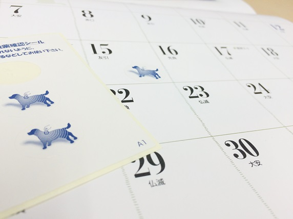 フィラリア投薬カレンダー