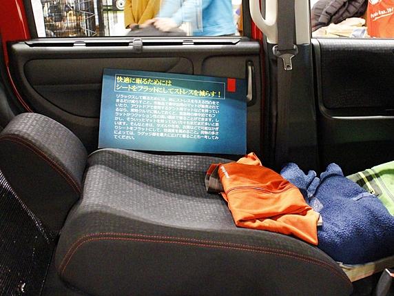 車中泊3_572×429