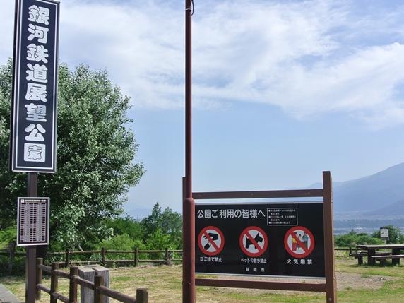 銀河鉄道展望公園の看板