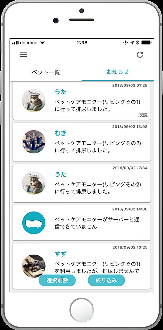 ペットケアモニターアプリお知らせ画面