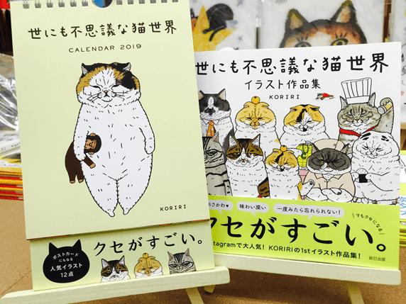 2019ポストカレンダー世にも不思議な猫世界表紙