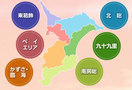 まるごとe千葉!掲載の千葉県エリア分け図