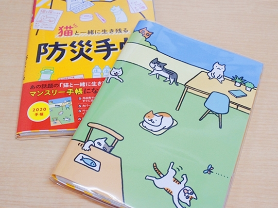 猫と一緒に生き残る防災手帳表紙