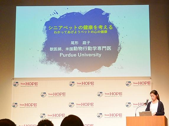 TeamHOPE「シニアペットの健康を考える」セミナー登壇の尾形庭子先生