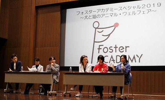フォスターアカデミースペシャル2019登壇者6人のセッション