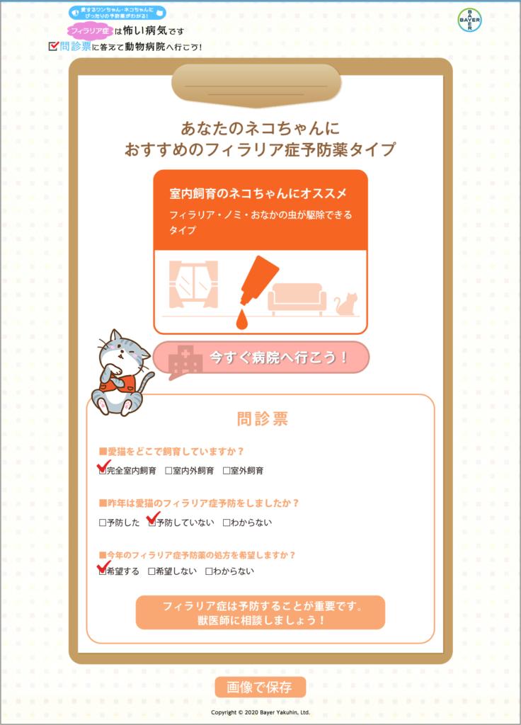 バイエル薬品_猫のフィラリア症問診票web画面結果ページ