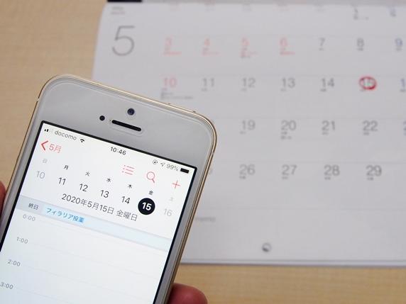 フィラリア症予防薬投与日をスマホやカレンダーに記録