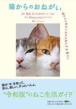 書籍「猫からのお願い」表紙