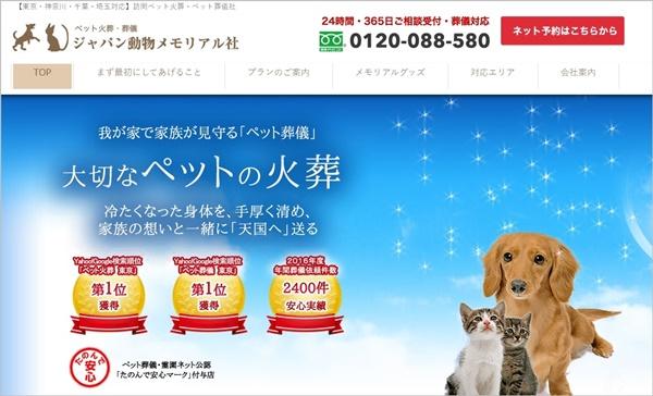 ジャパン動物メモリアル社のホームページリンク