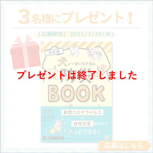 犬の防災BOOKプレゼントバナー