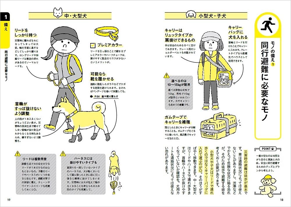 犬と一緒に生き残る防災BOOKP18-19