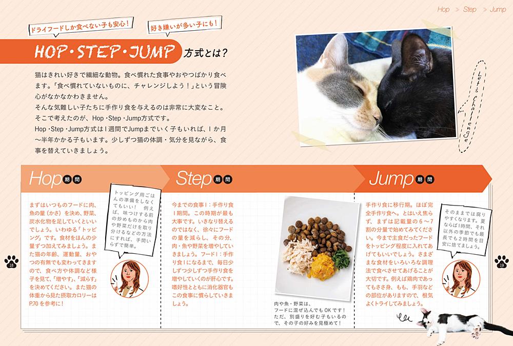獣医師が考案した長生き猫ごはんP18-19