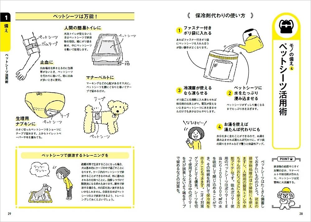 犬と一緒に生き残る防災BOOKP28-29