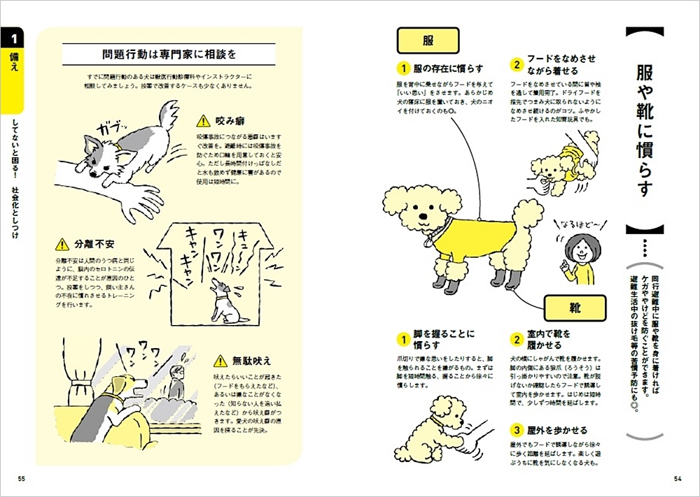 犬と一緒に生き残る防災BOOKP54-55