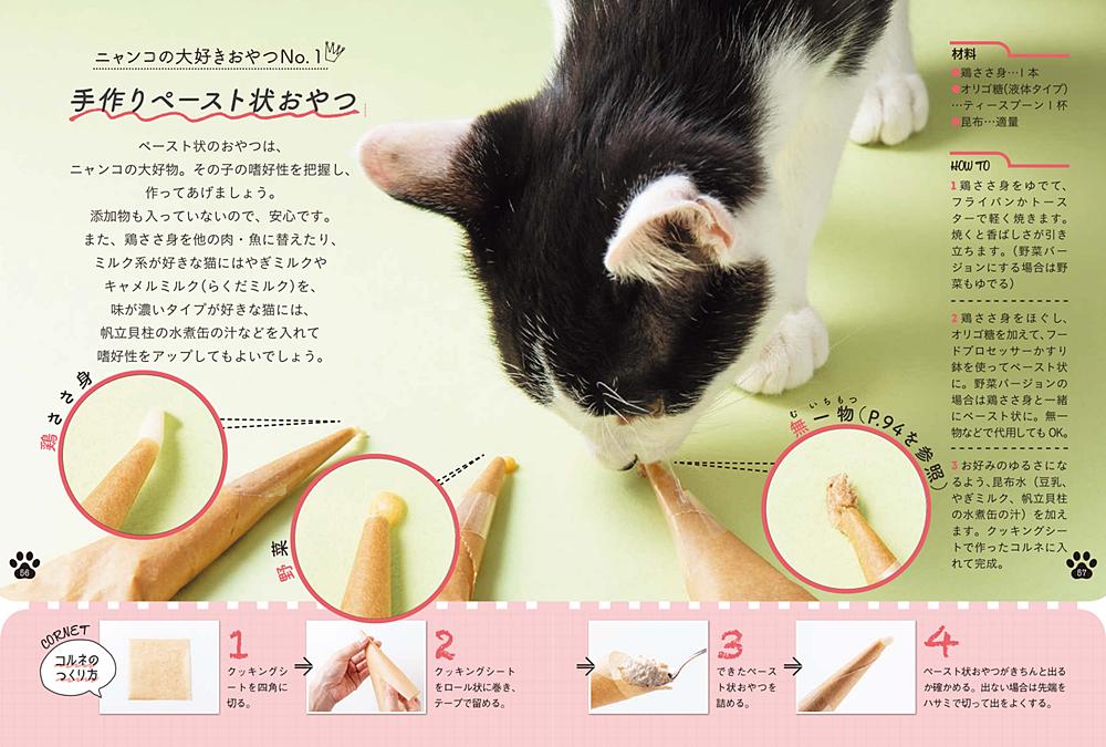獣医師が考案した長生き猫ごはんP56-57