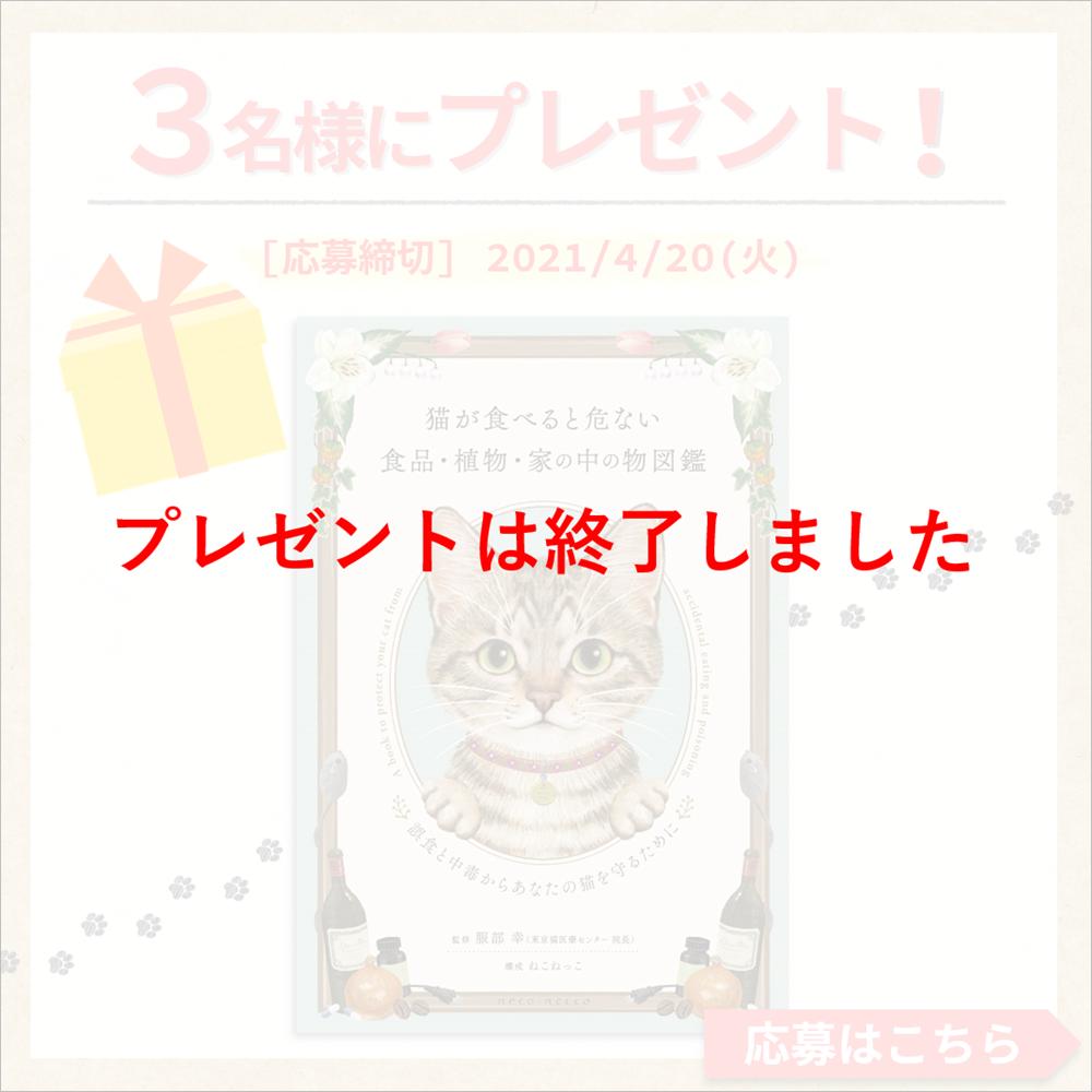 猫が食べると危ない物図鑑プレゼントバナー_close