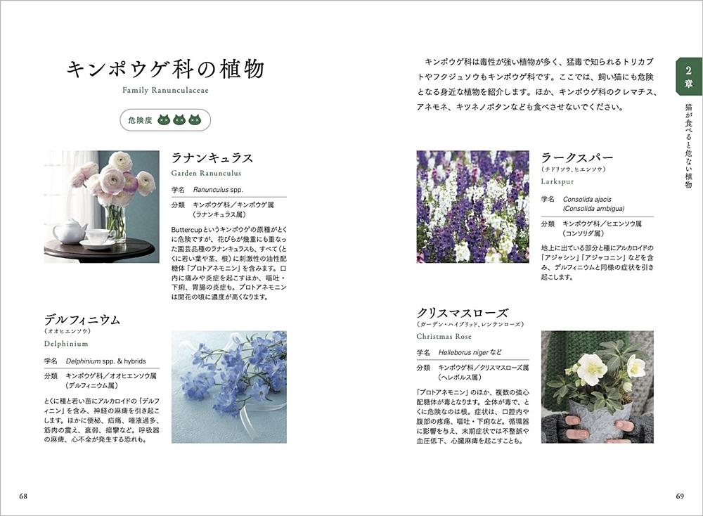 「猫が食べると危ない食品・植物・家の中の物図鑑」p68-69