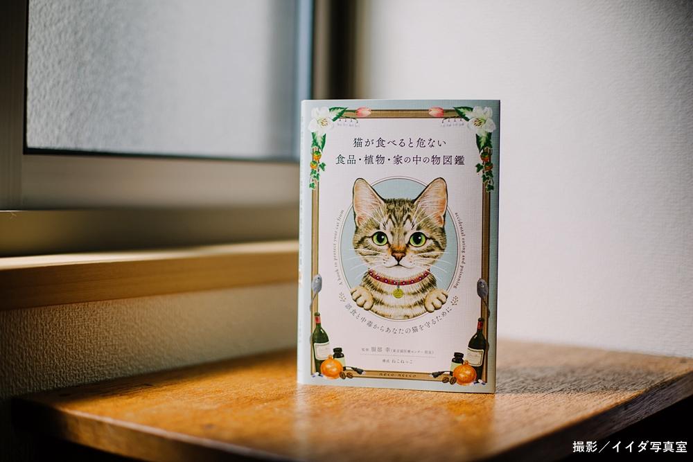 「猫が食べると危ない食品・植物・家の中の物図鑑」表紙